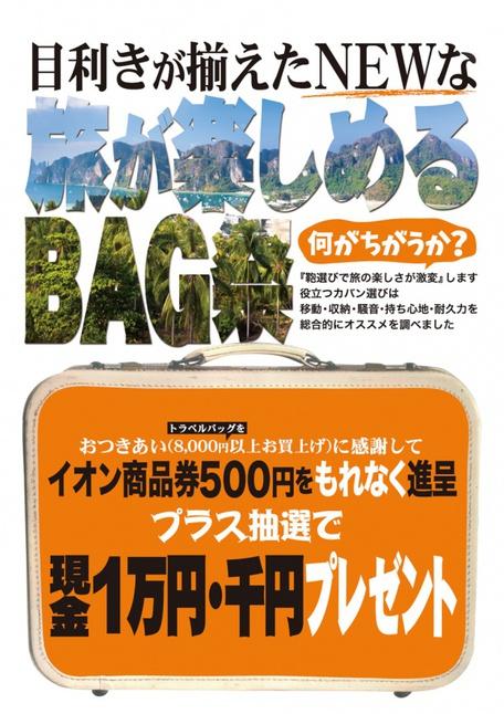 山形フジタイオン北店より旅行から出張まで!家族で使えるフロントオープンケース!