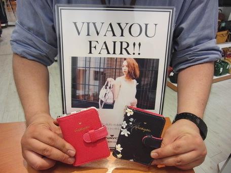 山形フジタイオン北店より「VIVAYOU」パッチワーク加工を施したハンドバッグ