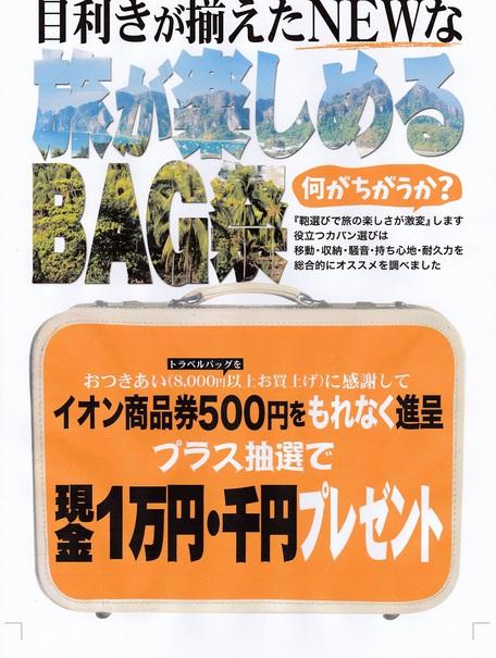 山形市十日町フジタ本店より「コインロッカーサイズ  ポケット付きスーツケース」のご紹介