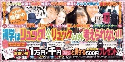 フジタ福島店より 通学にオススメ!「MOUSTACHE」カブセリュック