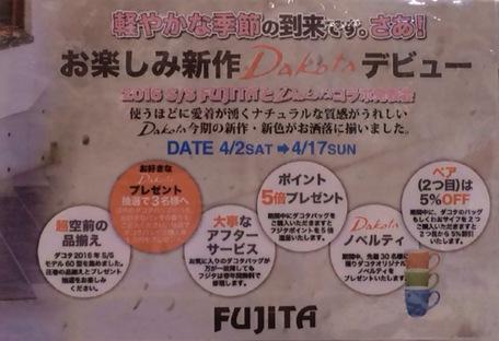 イオンモール天童FioritoFUJITA 「Dakota」スポーティな牛革リュック