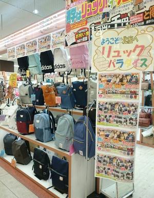 山形カバンのフジタ北店よりかわいい☆「adidas」リュックをご紹介!