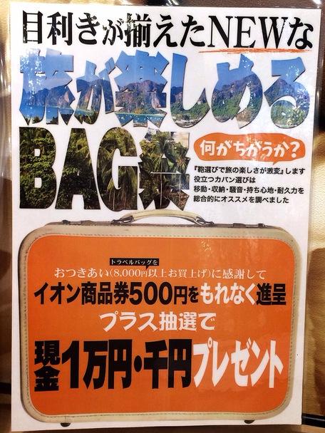 イオンモール天童BditarobyFUJITAより日本製プロテカ『フロントオープンケース』