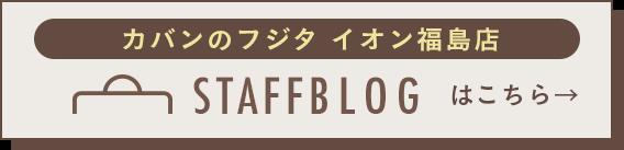 カバンのフジタ福島店TOPはこちら